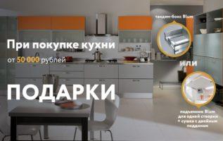 При покупке кухни от 50 000 руб – подарки